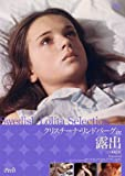 クリスチーナ・リンドバーグ in 露出〈ヘア無修正版〉 [DVD]
