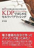 KDPではじめる セルフパブリッシング