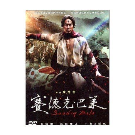 セデック・バレ (賽德克?巴?) (太陽旗(Part I) & 虹の橋(Part II)) (DVD) (英語字幕版) (台湾版)