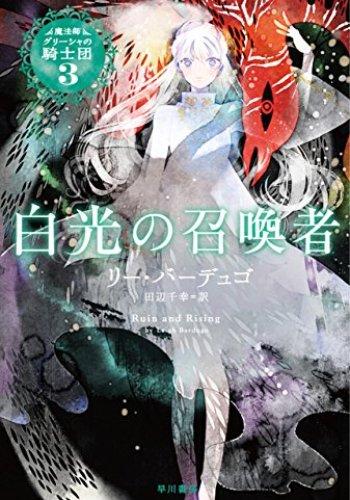 白光の召喚者 魔法師グリーシャの騎士団3 (ハヤカワ文庫FT)