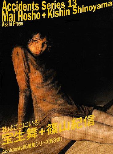 Accidents Series〈13〉宝生舞+篠山紀信 (Accidents (13))