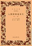 人間精神進歩史 第二部 (岩波文庫 青 702-3)