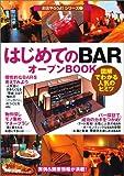 はじめての「BAR」オープンBOOK (お店やろうよ!(3))