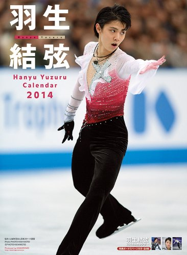 羽生結弦 カレンダー 2014年
