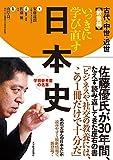 いっきに学び直す日本史 古代中世近世