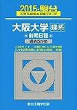 大阪大学〈理系〉前期日程 2015―過去5か年 (大学入試完全対策シリーズ 17)