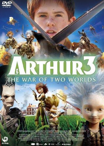 アーサーとふたつの世界の決戦 [DVD]