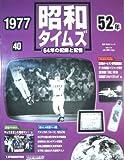 週刊 昭和タイムズ 64年の記録と記憶 1977(昭和52年) 40号