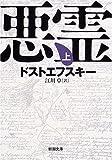 悪霊 (上巻) (新潮文庫)