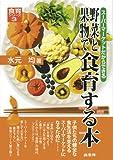 野菜と果物で食育する本 (食育シリーズ 3)