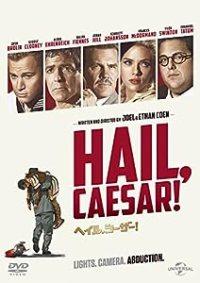 ヘイル、シーザー! -HAIL, CAESAR!-