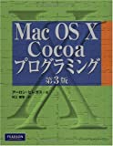 Mac OS X Cocoaプログラミング 第三版