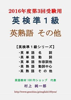 英検準1級 英熟語 その他 (2016年度第3回受験用)