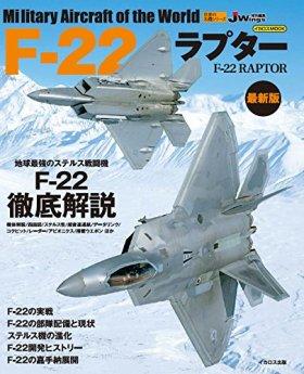 F-22ラプター 最新版