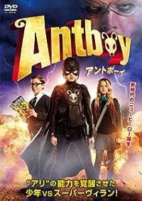 アントボーイ -ANTBOY-