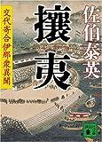 攘夷 (講談社文庫 さ 84-6 交代寄合伊那衆異聞)