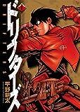 ドリフターズ(1) (ヤングキングコミックス)[Kindle版]