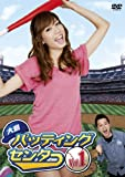 大島バッティングセンター Vol.1 [DVD]