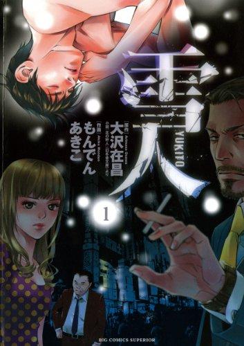 雪人 YUKITO(1) (ビッグコミックス)