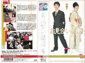 お見合い結婚(1) [VHS]