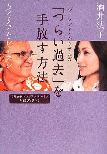 酒井法子×ウィリアム・レーネン対談DVD付 レーネンさんから学んだ「つらい過去」を手放す方法