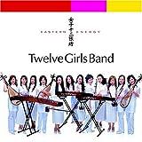 Eastern Energy, Twelve Girls Band