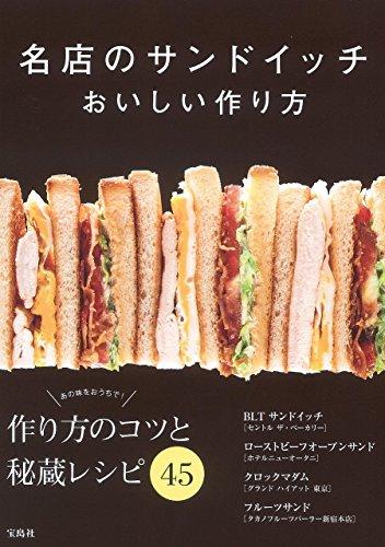 名店のサンドイッチ おいしい作り方