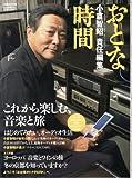 おとな時間—フジテレビ「お台場オトナPARK」オフィシャルブック (ぴあMOOK)