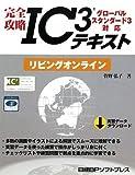 完全攻略IC3テキスト グローバルスタンダード3対応 リビングオンライン