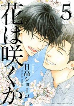 【小冊子付】花は咲くか (5) 特装版 (バーズコミックス ルチルコレクション)