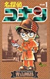 名探偵コナン (Volume1) (少年サンデーコミックス)