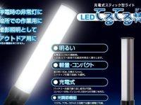 センチュリー LEDてるてる棒 充電式スティック型ライトLED40個モデル CLTTB40