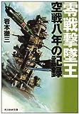 零戦撃墜王―空戦八年の記録 (光人社NF文庫)