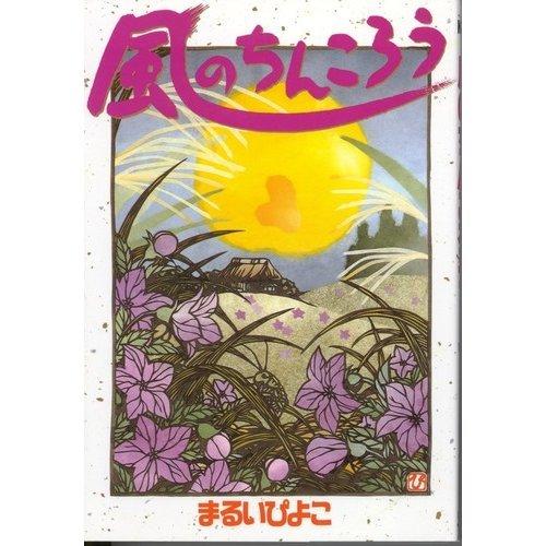 風のちんころう (ヤングマガジンコミックスデラックス)