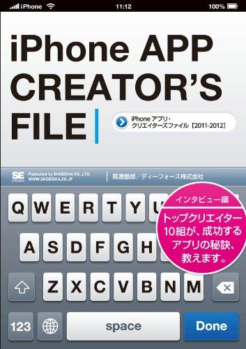 iPhoneアプリ・クリエイターズファイル[2011-2012] ~インタビュー編: 2011‐2012