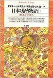 日本残酷物語〈1〉貧しき人々のむれ (平凡社ライブラリー)