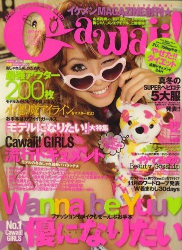 Cawaii ! (カワイイ) 2008年 12月号 [雑誌] -
