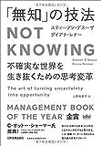 「無知」の技法 Not Knowing