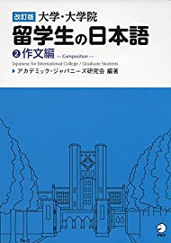 改訂版 大学・大学院留学生の日本語②作文編