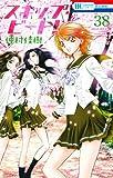 スキップ・ビート! 38 (花とゆめCOMICS)