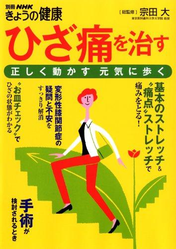 ひざ痛を治す―正しく動かす 元気に歩く (別冊NHKきょうの健康)