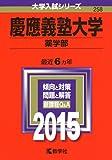 慶應義塾大学(薬学部) (2015年版 大学入試シリーズ)