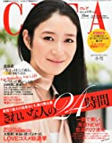 CREA (クレア) 2012年 10月号 [雑誌] [雑誌] / 文藝春秋 (刊)