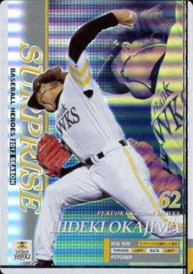【シングルカード】岡島 秀樹(ソフトバンク) SS BBH2012 Vol.2 C12SS001