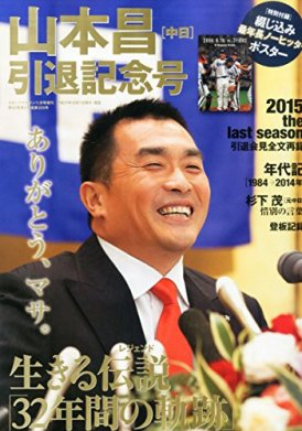 山本昌 引退記念号 2015年 11 月号 [雑誌]: スポーツマガジン 増刊