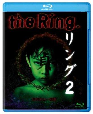 リング2 [Blu-ray]