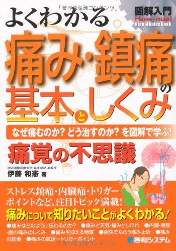 図解入門 よくわかる痛み・鎮痛の基本としくみ (How‐nual Visual Guide Book)
