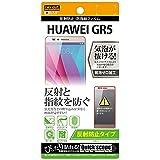 レイ・アウト HUAWEI GR5 反射防止フィルム RT-HG5F/B1