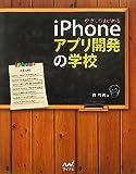 やさしくはじめるiPhoneアプリ開発の学校