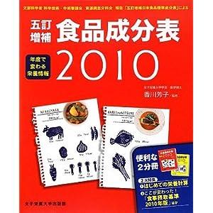 Amazon.co.jp: 五訂増補食品成分表〈2010〉: 香川 芳子: 本